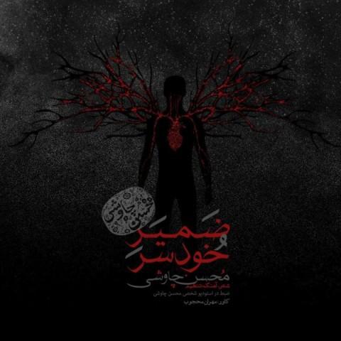 دانلود آهنگ جدید محسن چاوشی به نام ضمیر خودسر