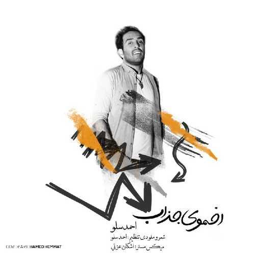 دانلود آهنگ احمد سلو اخموی جذاب