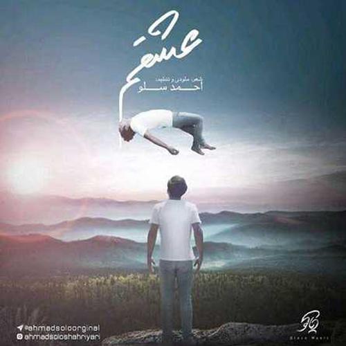 دانلود آهنگ عشقم احمد سلو