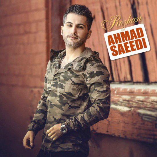 دانلود آهنگ احمد سعیدی نگاه