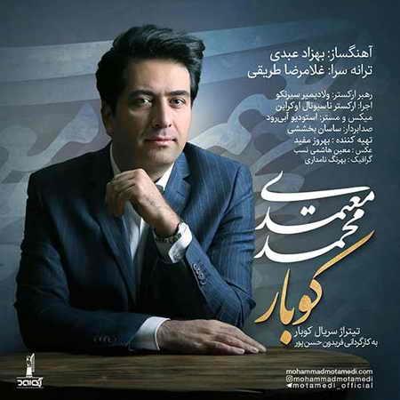 دانلود آهنگ تیتراژ سریال کوبار محمد معتمدی