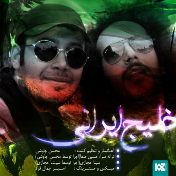 دانلود آهنگ سینا حجازی و محسن چاوشی خلیج ایرانی