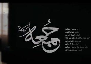 دانلود آهنگ جدید محسن چاوشی جمعه