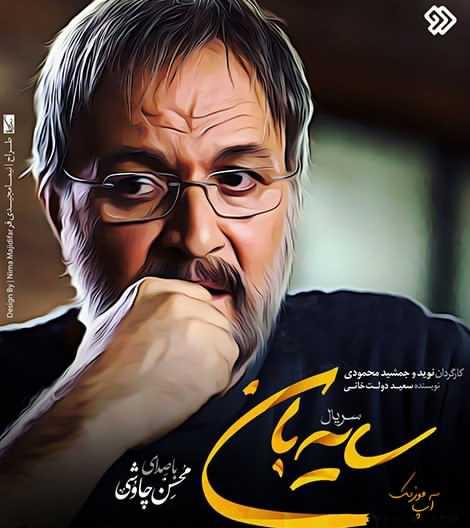 دانلود آهنگ تیتراژ سریال سایهبان از محسن چاوشی