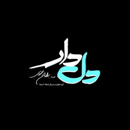 دانلود آهنگ تیتراژ سریال دلدار محسن چاوشی