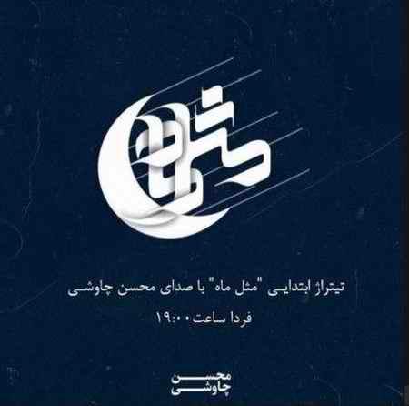 دانلود آهنگ تیتراژ برنامه مثل ماه محسن چاوشی