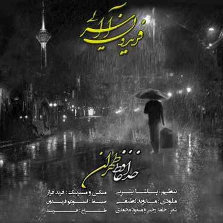 دانلود آهنگ فریدون آسرایی خداحافظ تهران