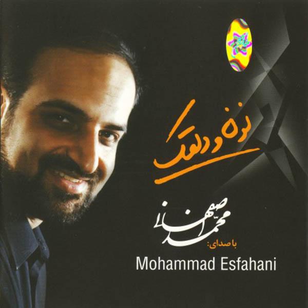 دانلود آهنگ دلقک محمد اصفهانی