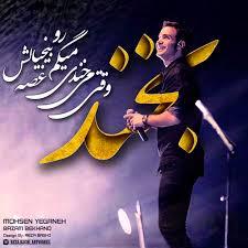 دانلود آهنگ محسن یگانه بخند