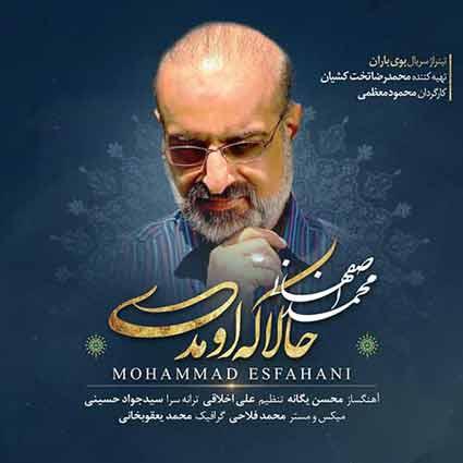 دانلود آهنگ سریال بوی باران محمد اصفهانی