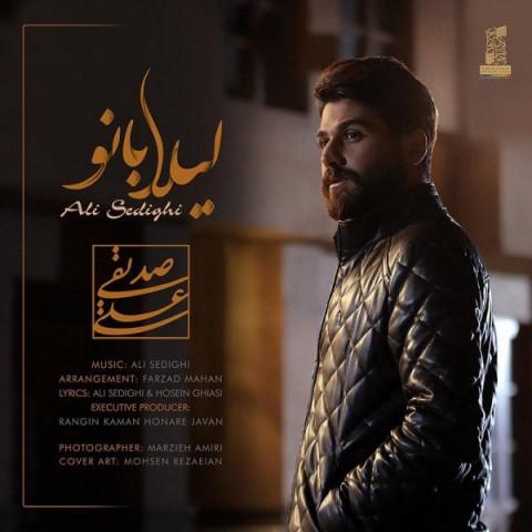 دانلود آهنگ علی صدیقی به نام لیلا