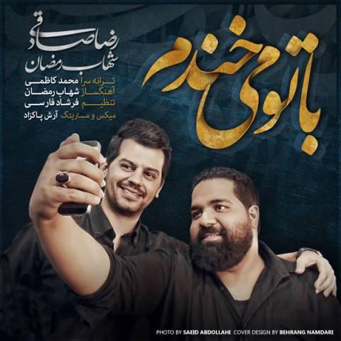 دانلود آهنگ شهاب رمضان و رضا صادقی با تو میخندم