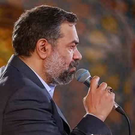 دانلود مداحی بابا منو ببر محمود کریمی